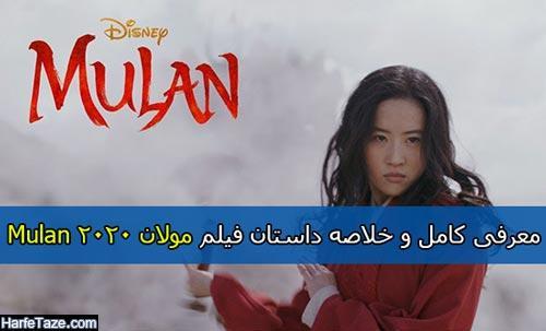 معرفی کامل و خلاصه داستان فیلم مولان 2020 Mulan