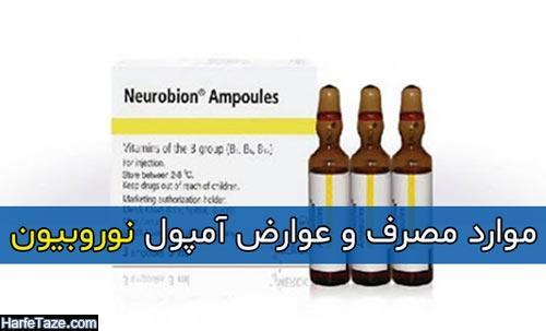 موارد مصرف و عوارض آمپول نوروبیون