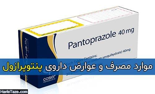 موارد مصرف و عوارض داروی پنتوپرازول