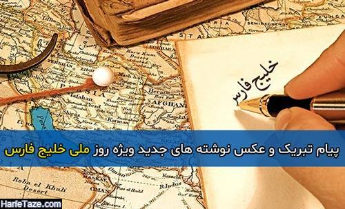 پیام تبریک و عکس نوشته های جدید ویژه روز ملی خلیج فارس - 99