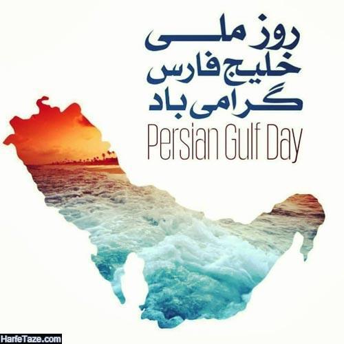 عکس پروفایل روز خلیج فارس