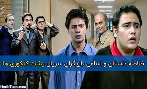 خلاصه داستان و اسامی بازیگران سریال پشت کنکوری ها + زمان پخش
