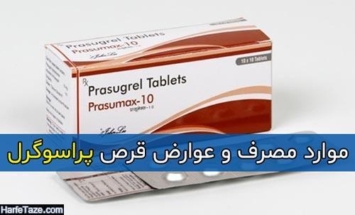 موارد مصرف و عوارض قرص پراسوگرل