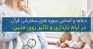 خواص قرآن در بارداری و سوره های سفارشی در ایام حاملگی