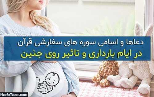 سوره های سفارشی در ۹ ماه حاملگی +