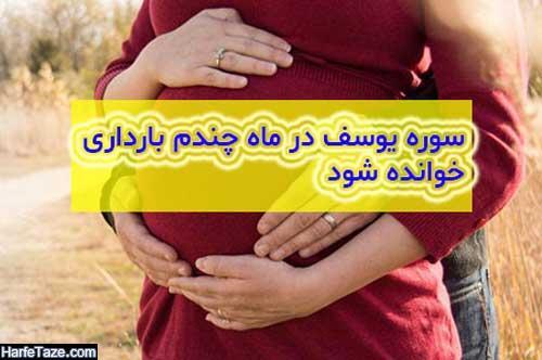 خواص قرآن در بارداری و اسامی سوره های سفارشی در ۹ ماه حاملگی