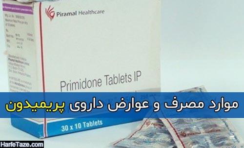 موارد مصرف و عوارض داروی پریمیدون