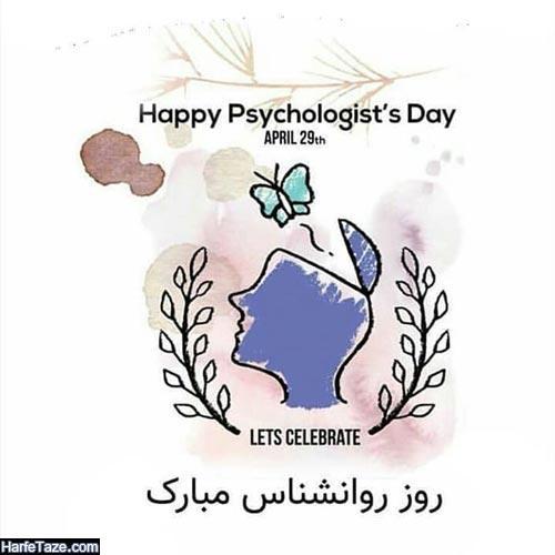 عکس پروفایل روز روانشناس 99