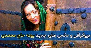 بیوگرافی و عکس های جدید پونه حاج محمدی   بازیگر