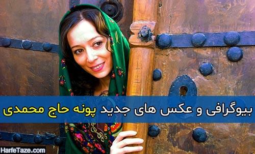 بیوگرافی و عکس های جدید پونه حاج محمدی | بازیگر