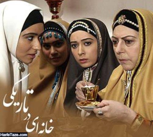 پونه حاج محمدی در سریال خانه ای در تاریکی