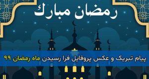 پیام تبریک و عکس پروفایل فرا رسیدن ماه رمضان – ۹۹