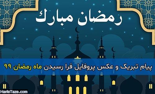 پیام تبریک و عکس پروفایل فرا رسیدن ماه رمضان - 99