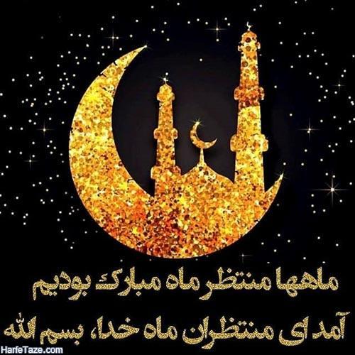عکس پروفایل رمضان 99