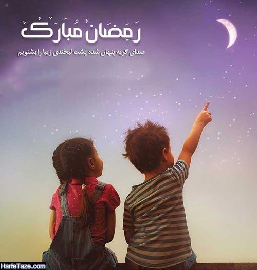 رمضان مبارک 99