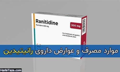 موارد مصرف و عوارض داروی رانیتیدین