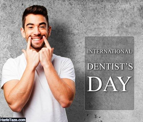 عکس پروفایل روز دندانپزشک 99