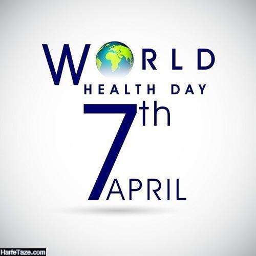 عکس های پروفایل روز جهانی بهداشت 99