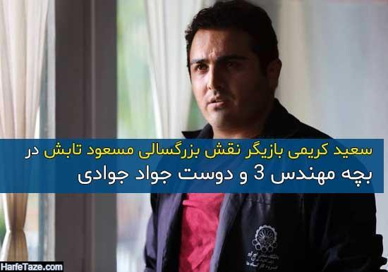 سعید کریمی بازیگر بزرگسالی مسعود در بچه مهندس 3