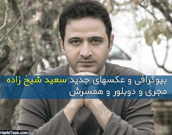 بیوگرافی و عکسهای جدید سعید شیخ زاده مجری و دوبلور