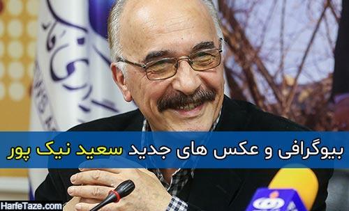 بیوگرافی و عکس های جدید سعید نیک پور