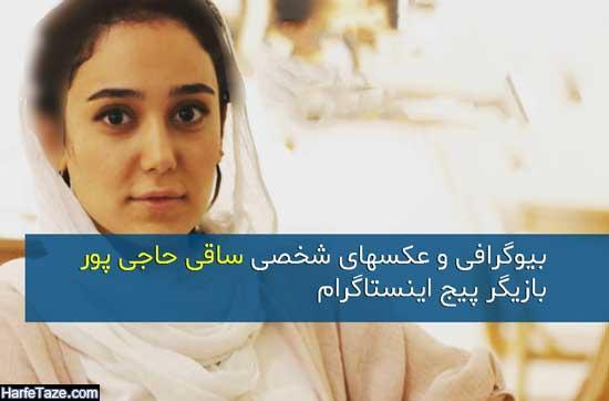 بیوگرافی و عکسهای ساقی حاجی پور بازیگر و همسرش