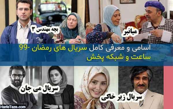 اسامی و معرفی کامل سریال های رمضان 99 + ساعت و شبکه پخش
