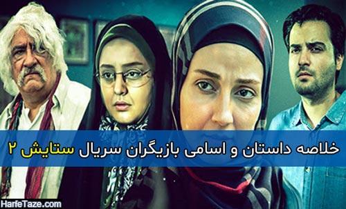 خلاصه داستان و اسامی بازیگران سریال ستایش 2 + زمان پخش