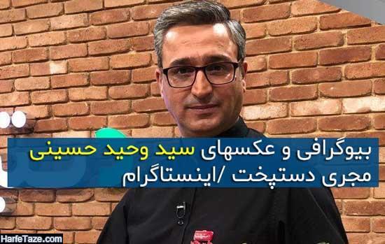 عکس و بیوگرافی سید وحید حسینی مجری دستپخت +زندگینامه شخصی و هنری