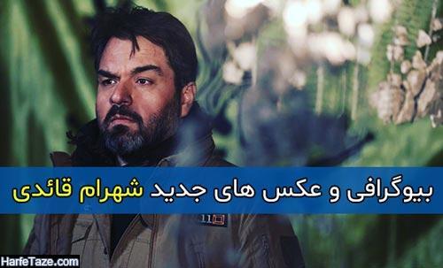 بیوگرافی و عکس های جدید شهرام قائدی