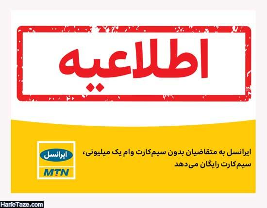 سایت ثبت نام و دریافت آنلاین و اینترنتی سیمکارت رایگان ایرانسل