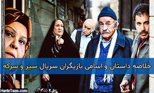 خلاصه داستان و اسامی بازیگران سریال سیر و سرکه + زمان پخش