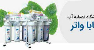 خرید اینترنتی دستگاه تصفیه آب از فروشگاه تاباواتر