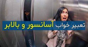 تعبیر دیدن آسانسور و بالابر در خواب چیست؟