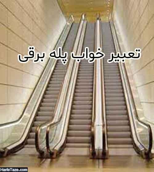 تعبیر خواب پله از امام صادق