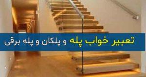 تعبیر دیدن پله و پلکان و پله برقی در خواب چیست؟