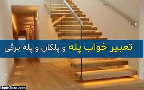 تعبیر خواب پله و پلکان و پله برقی چیست؟