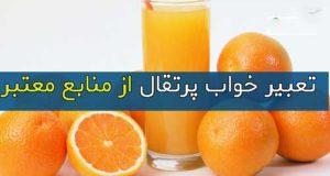 تعبیر دیدن پرتقال در خواب چیست؟
