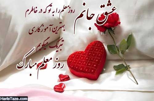 تبریک روز معلم به همسر و عشق جانم