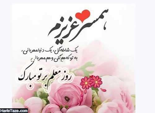 پیام زیبای تبریک روز معلم به عشقم