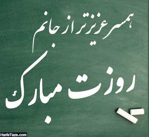 متن عاشقانه برای روز معلم