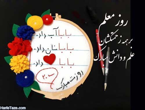 پیام عشقولانه روز معلم 99