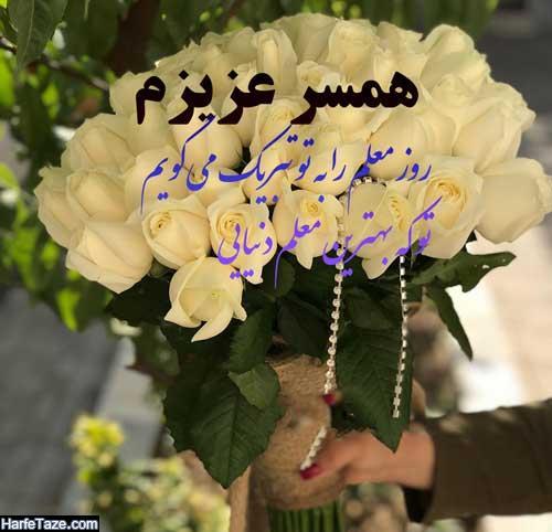 متن و عکس زیبای تبریک روز معلم برای همسر