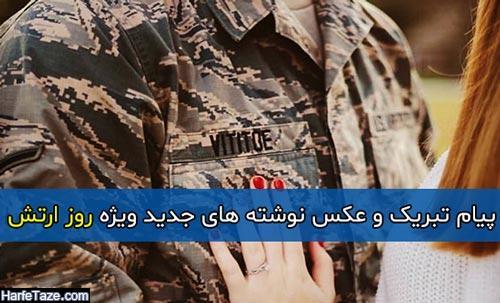 پیام تبریک و عکس نوشته های جدید ویژه روز ارتش – 99