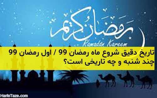 تاریخ شروع و پایان ماه رمضان 99 - 2020 + زمان دقیق اول رمضان -۹۹