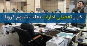وضعیت تعطیلی ادارات شهرها و استان ها شنبه ۱۶ فروردین ۹۹