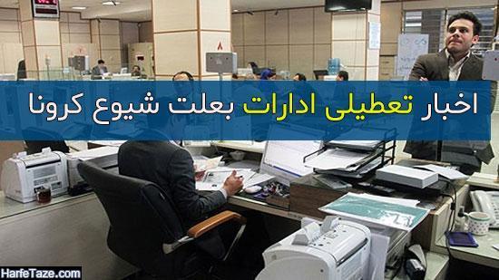 وضعیت تعطیلی ادارات شهرها و استان ها شنبه 16 فروردین 99