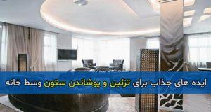 ایده های جذاب برای تزئین و پوشاندن ستون وسط خانه