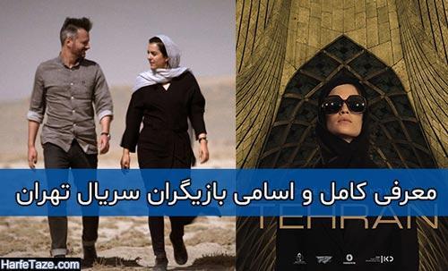 معرفی کامل و اسامی بازیگران سریال تهران