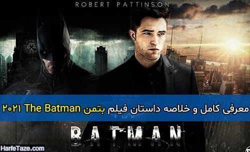 معرفی کامل و خلاصه داستان فیلم بتمن The Batman 2021
